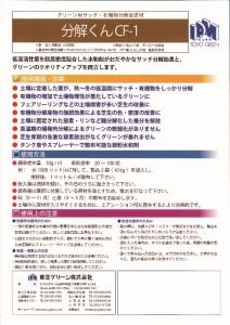 分解くんCF-1-ウラ